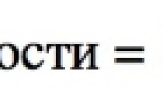 Что относится к показателям ликвидности?