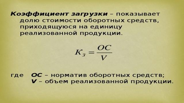 Коэффициент загрузки оборотных средств: формула расчета