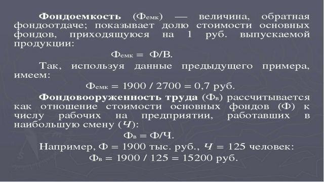 Фондовооруженность труда: формула расчета