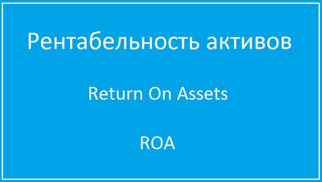 Рентабельность активов (roa): формула расчёта и примеры