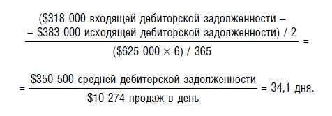 Оборачиваемость оборотного капитала: формула